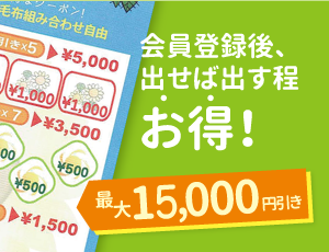 会員登録後、出せば出す程お得! 最大15,000円引き