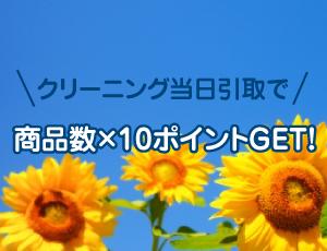 クリーニング当日引き取りで商品数×10ポイントGET!